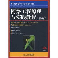 网络工程原理与实践教程(第2版)