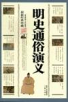 明史通俗演义:最新经典珍藏