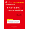 罗宾斯管理学(第9版)笔记和课后习题详解(内容一致,印次、封面或原价不同,统一售价,随机发货)