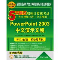 PowerPoint 2003中文演示文稿-5天通过职称计算机考试-考点视频串讲+全真模拟-随书附赠光盘
