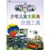 新世纪少年儿童大图典:交通工具