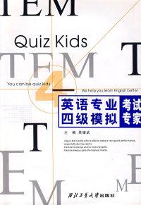 英语专业四级模拟考试专家(附光盘)