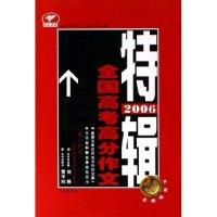全国高考高分作文特辑(2006)