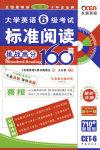 大学英语6级考试标准阅读挑战高分160篇(第十一版)