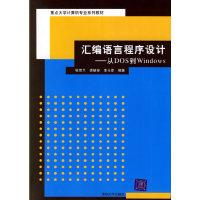 汇编语言程序设计---从DOS到Windows