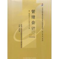 管理会计(一)(课程代码 00157)(2009年版)