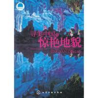 寻美中国惊艳地貌