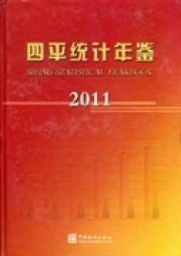 四平统计年鉴:2011(总第14期)