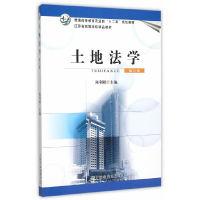 土地法学(第3版)(内容一致,印次、封面或原价不同,统一售价,随机发货)