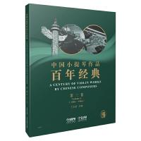 中国小提琴作品百年经典(附分谱 第3卷 1958-1965)