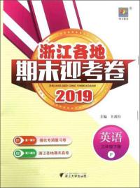 浙江各地期末迎考卷:英语(三年级下册 P 2019)