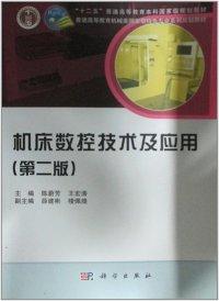 机床数控技术及应用(第二版)(内容一致,印次、封面或原价不同,统一售价,随机发货)