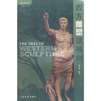 艺术树丛书-西方雕塑这棵树(艺术树丛书)