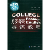 新服装英语教程