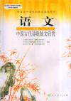 高中语文 选修 中国古代诗歌散文欣赏(内容一致,印次、封面或原价不同,统一售价,随机发货)