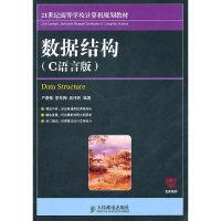 数据结构-C语言版