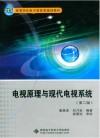 電視原理與現代電視系統(第二版)