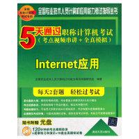Internet应用-5天通过职称计算机考试-考点视频串讲+全真模拟-随书附赠光盘