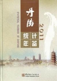 丹阳统计年鉴:2011
