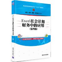 Excel在会计和财务中的应用(第四版)