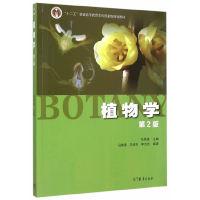 植物学-第2版