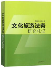文化旅游法务研究札记