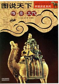 图说天下.隋唐五代——中国历史系列