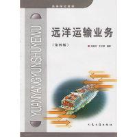 远洋运输业务(第四版)