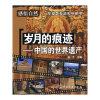 岁月的痕迹-中国的世界遗产