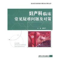 妇产科临床常见疑难问题及对策(临床常见疑难问题及对策丛书)