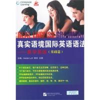 真实语境国际英语语法-易学易练-(基础篇)