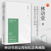 苏东坡传(纪念典藏版)