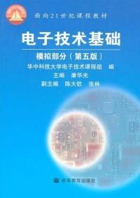 电子技术基础 模拟部分(第五版)(内容一致 印次 封面.原价不同 统一售价 随机发货)