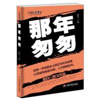 中国新锐派作家作品文库 那年匆匆
