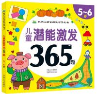 儿童潜能激发365题(5-6岁)/聪明儿童全脑益智开发书