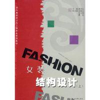 女装结构设计(上)