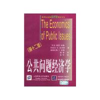 公共问题经济学(第12版)/新世纪高校经济学教材译丛