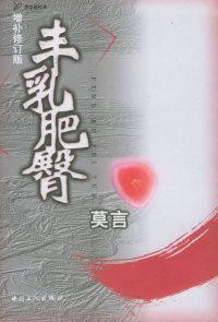 丰乳肥臀(增补修订版)(莫言/著 签名珍藏本)