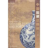 中国陶瓷这棵树/艺术树丛书(艺术树丛书)
