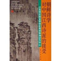 朝鲜诗学对中国江西诗派的接受(以高丽后期至李朝前期朝鲜诗话为中心)
