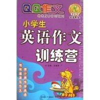 小学生英语作文训练营/QQ作文(QQ作文)