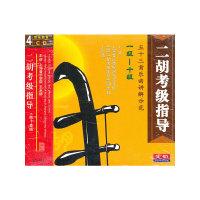 二胡考级指导1级-10级音乐教室(CD)