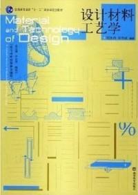 设计材料工艺学 (内容一致,印次、封面、原价不同,统一售价,随机发货)