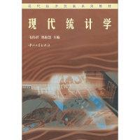 现代统计学(第二版)