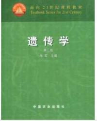 遗传学(第三版)(内容一致,印次、封面或原价不同,统一售价,随机发货)