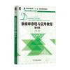 数据库原理与应用教程-第4版
