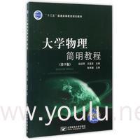 大学物理简明教程(第3版)