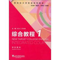 综合教程1(学生用书)/新目标大学英语系列教材