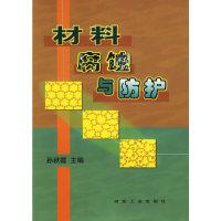 材料腐蚀与防护(内容一致,印次、封面或原价不同,统一售价,随机发货)