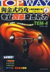 淘金式巧攻专业四级突击听力TEM-4